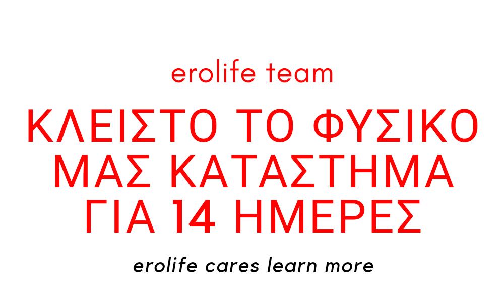 TO EROLIFE ΝΟΙΑΖΕΤΑΙ - CORONAVIRUS ΜΕΤΡΑ
