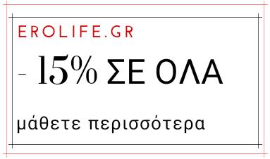 έκπτωση 15%